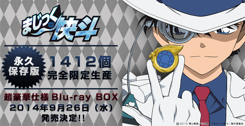 kaitokid1412bluray