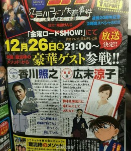 Detective Conan Friday Roadshow Magazine Scan