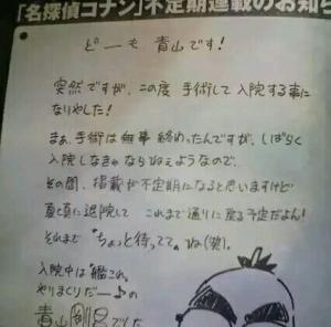 Gosho Aoyama Hospitalize Message