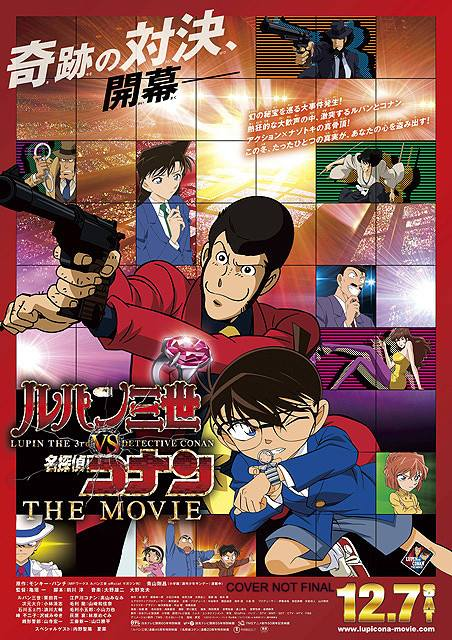 Lupin the 3rd VS Detective Conan The Movie poster